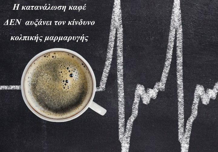 Καφές και κολπική μαρμαρυγή